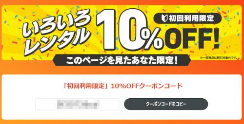DMMいろいろレンタル「初回利用限定」10%OFFクーポンコード