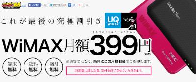 GMO WiMAX究極割キャンペーン 月額399円