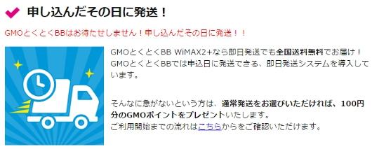 GMOとくとくBBのWiMAX2+ 即日発送