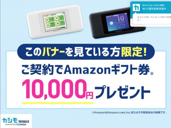 カシモWiMAX Amazonギフト券1万円プレゼントキャンペーン