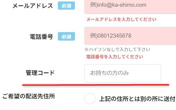 カシモWiMAX 管理コード